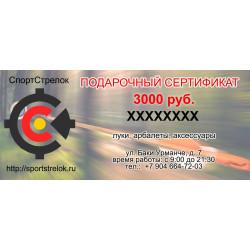 Подарочный сертификат с номиналом 3000 руб